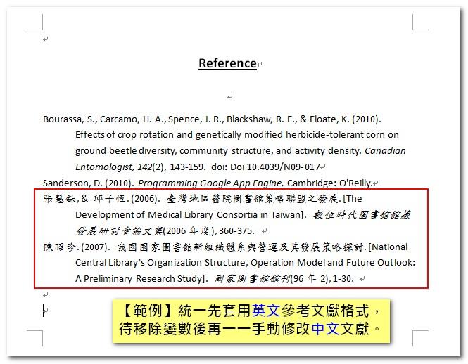 中文參考文獻格式 臺大圖書館參考服務部落格