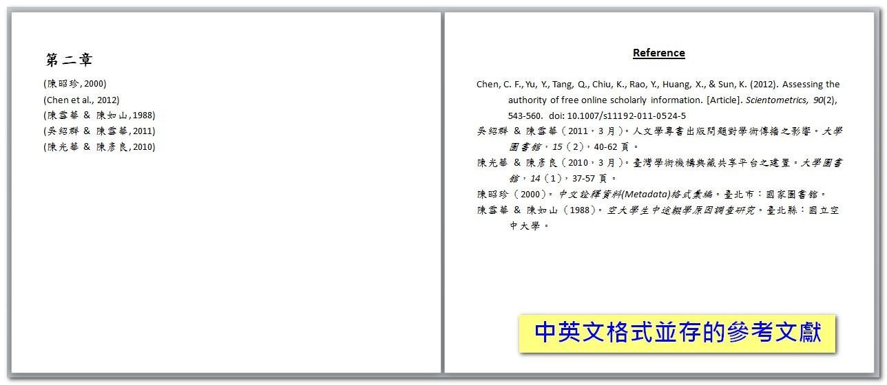用endnote写论文时如何让中英文参考文献格式并存(1)