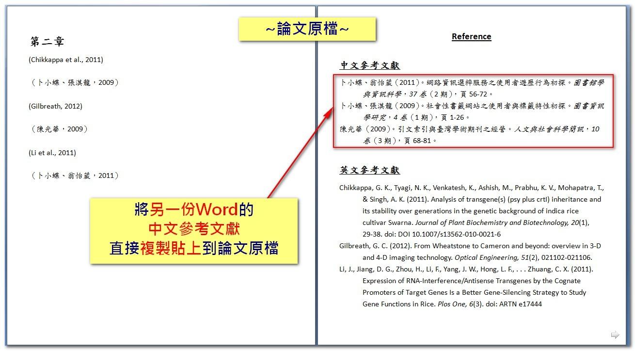 用EndNote写论文时如何让中英文参考文献格式并存 2 ─运用2份Word高清图片